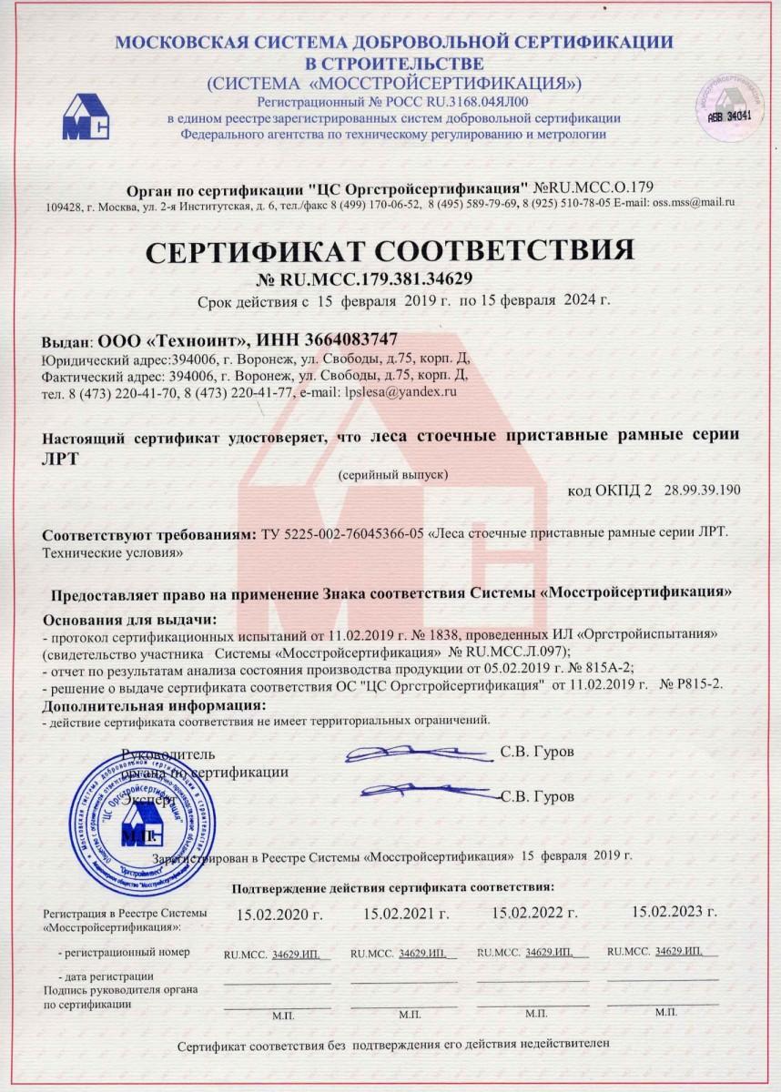 сертификат качества рамных лесов