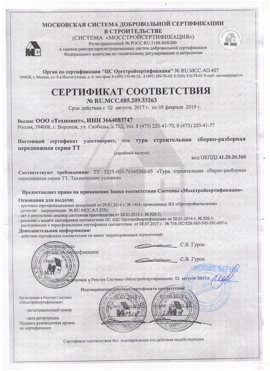 сертификат качества вышки-туры